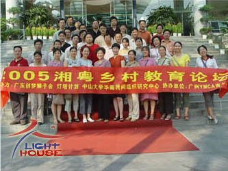 2006年湘粤部分农村学校教育论坛