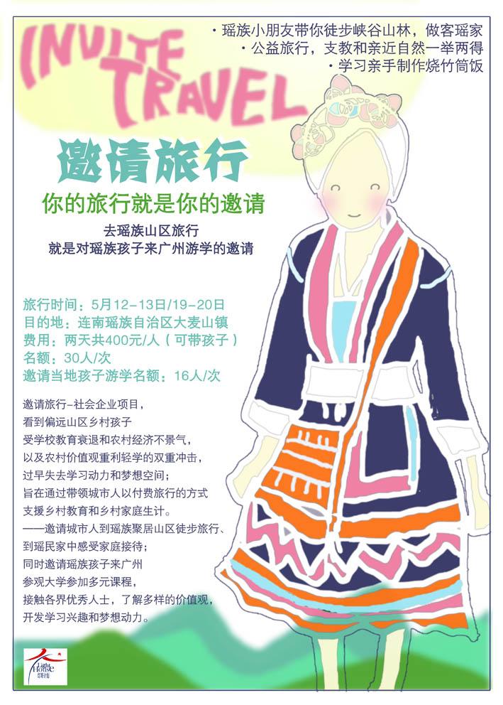 瑶族聚居地公益支教游-邀请旅行