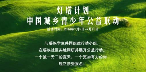 灯塔计划 中国城乡青少年公益联动